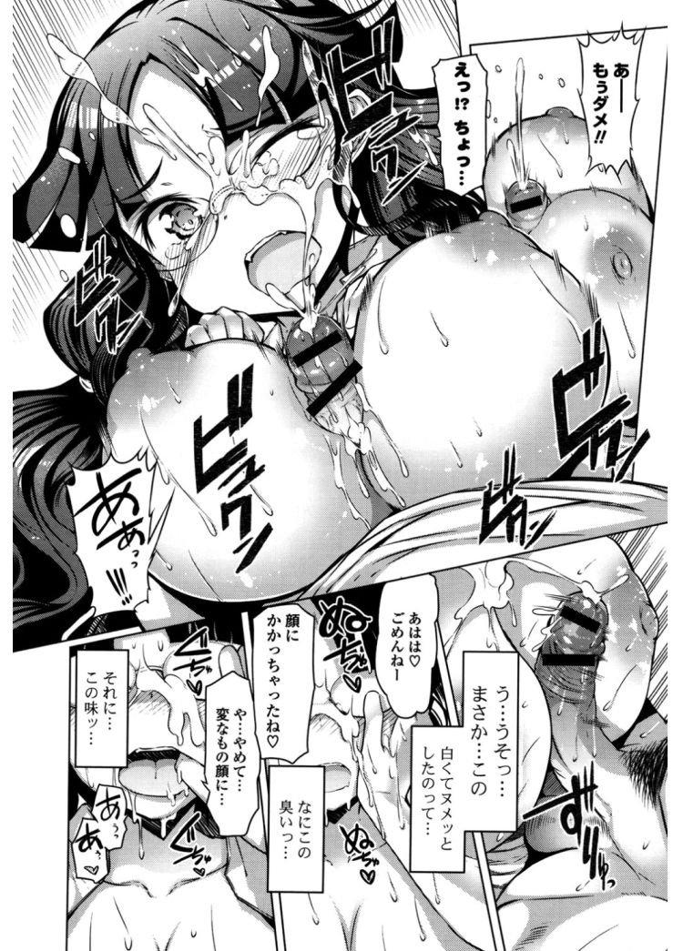 【JKエロ漫画】眼鏡の巨乳ちゃんに急に彼氏が?自宅でラブラブ生ハメ中出しされてしまうww