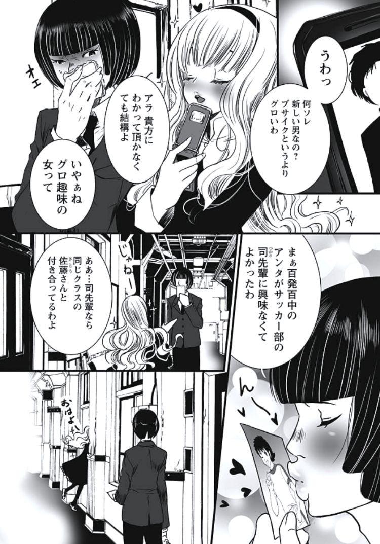【JKエロ漫画】ブス女が超能力を使って可愛いギャルをレイプさせるww勘違いでアナルもハメられちゃうギャルw