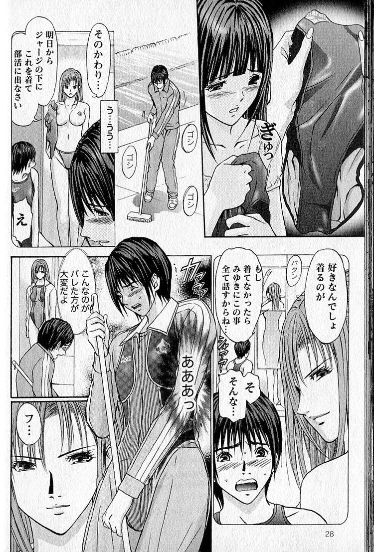 【JKエロ漫画】スク水大好き変態男子がまさかの展開で生ハメエッチ!体毛剃ってからのパイパンファック!