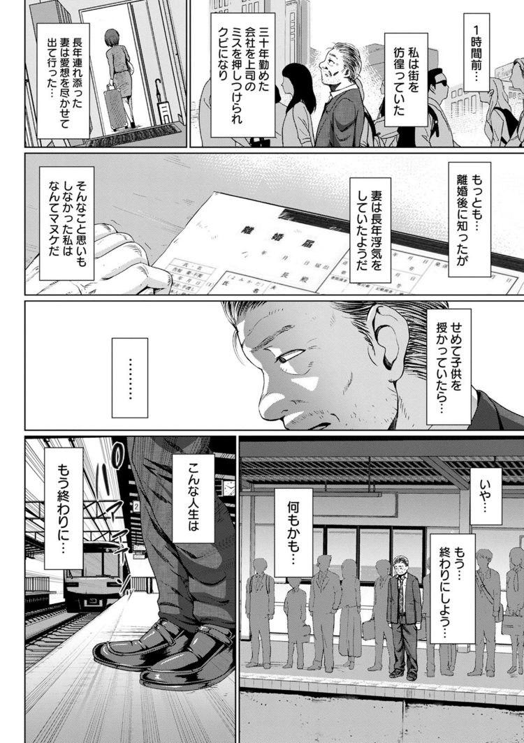 【JKエロ漫画】自殺寸前だったのに黒ギャルとセックスできちゃったおじさん!大量中出しで孕ませる!