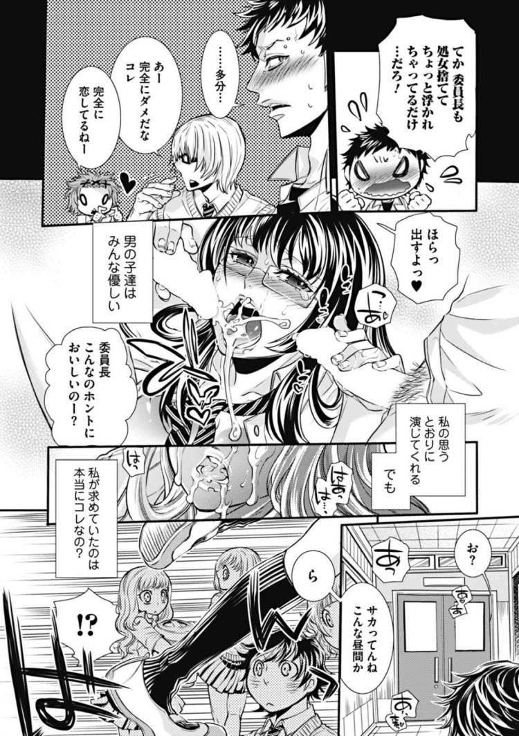 【JKエロ漫画】怖がりながらもレイプ願望を丸出しにして穴という穴を犯されてしまう女子高生w