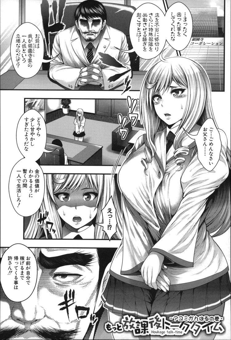 【JKエロ漫画】お嬢様なギャル女子高生がビッチに変貌!アナル処女を公開エロ動画でアップしてしまうw