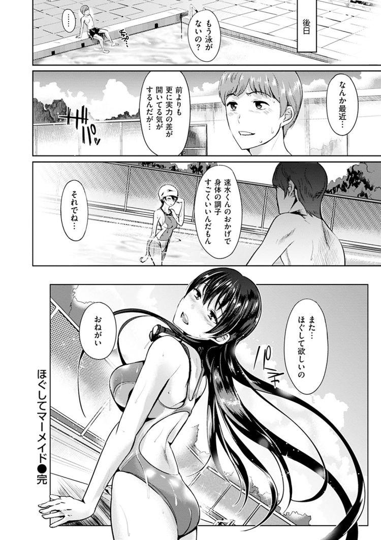 【JKエロ漫画】スポーツ万能水泳少女と水着姿でラブラブエッチ!マッサージからのクンニで発情しちゃうw