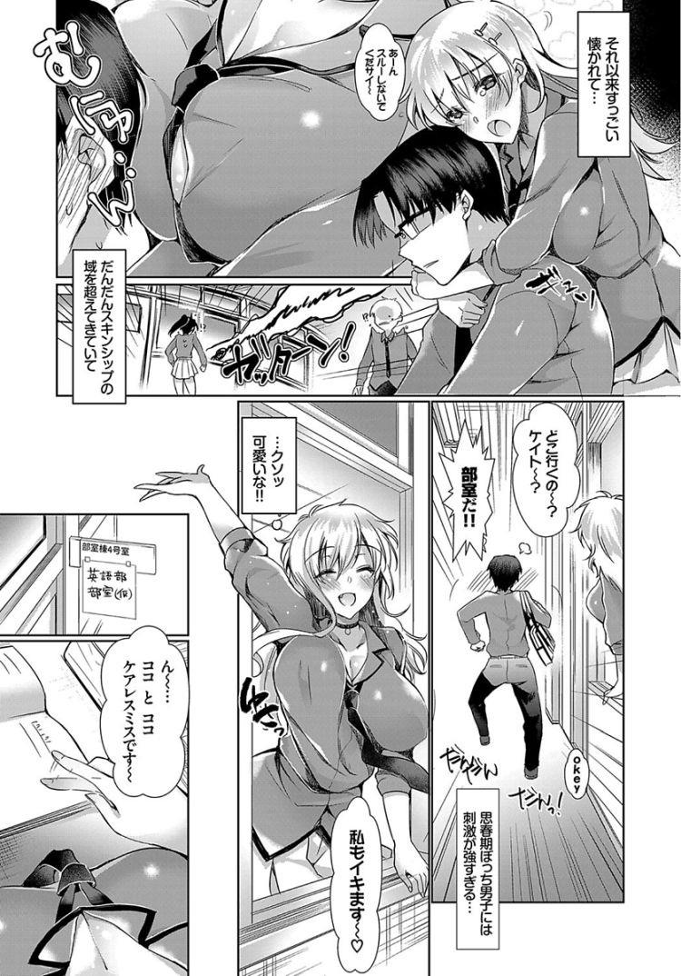 【JKエロ漫画】ナイスバディの外国人同級生と筆おろし!濃厚フェラからの大量中出しで悶絶!