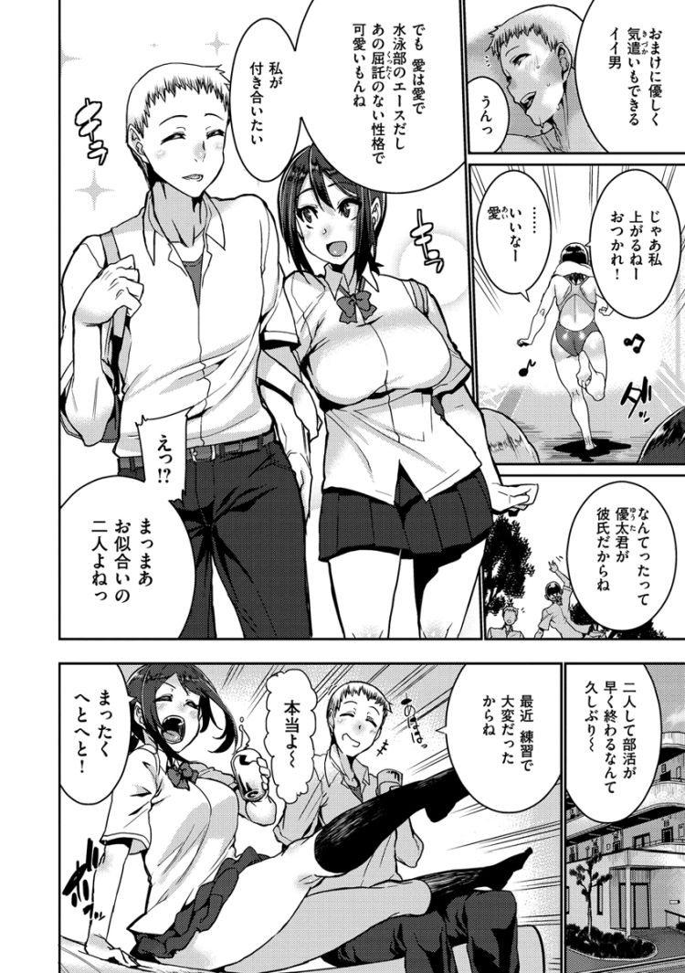 【JKエロ漫画】性欲旺盛すぎる高校生カップルの変態エッチ!お互い寝ている間に性癖を剝き出しにしてしまうw