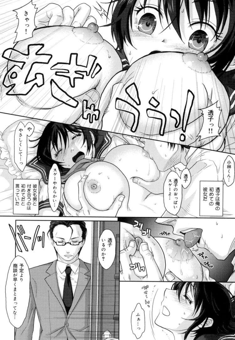 【JKエロ漫画】大切な彼女が性的虐待を受けていた!目の前で寝取られて呆然自失w