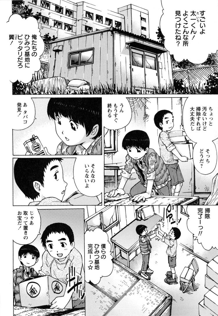 【JKエロ漫画】ショタが秘密基地でエロ本見てたら女子高生が乱入!手コキされておまんこに強制中出し!