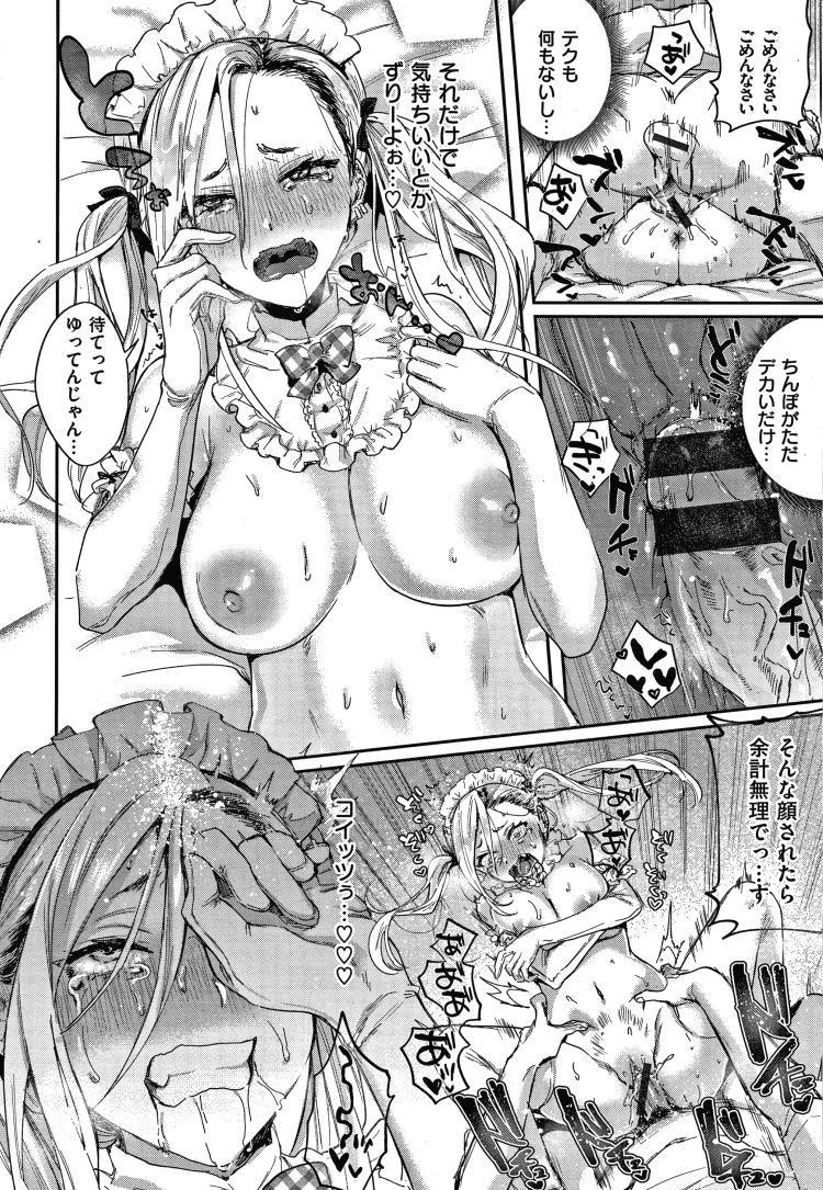 【JKエロ漫画】カメコ相手にコスプレ撮影でお金を稼ぐギャル女子高生!お金につられてメイド姿で足コキからの生ハメ!