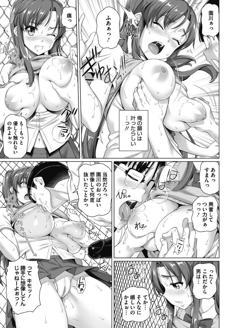 【JKエロ漫画】妄想が現実に!?大好きな同級生に想いが届いて童貞捨てれちゃいましたw