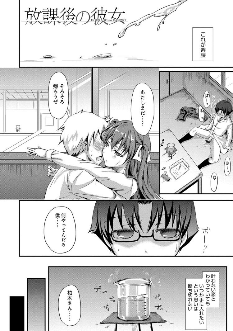 【JKエロ漫画】がり勉がギャルを媚薬で寝取ってしまうwヘロヘロになってアナル処女まで奪われてしまう