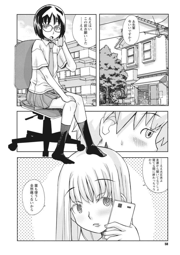 【JKエロ漫画】寝てる間に処女喪失!?先輩女子にアナルまでいじられまくって処女膜喪失!