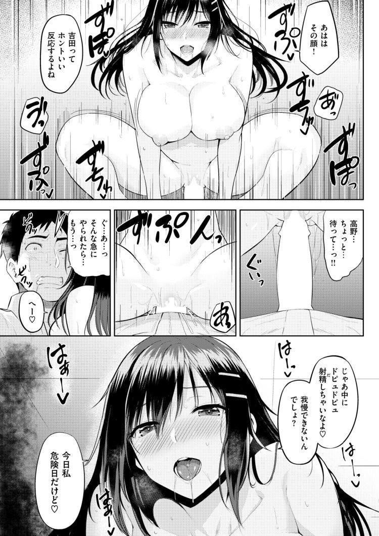 【JKエロ漫画】超積極的な巨乳女子高生!童貞男子をロッカーに連れ込んで筆おろししてしまうw