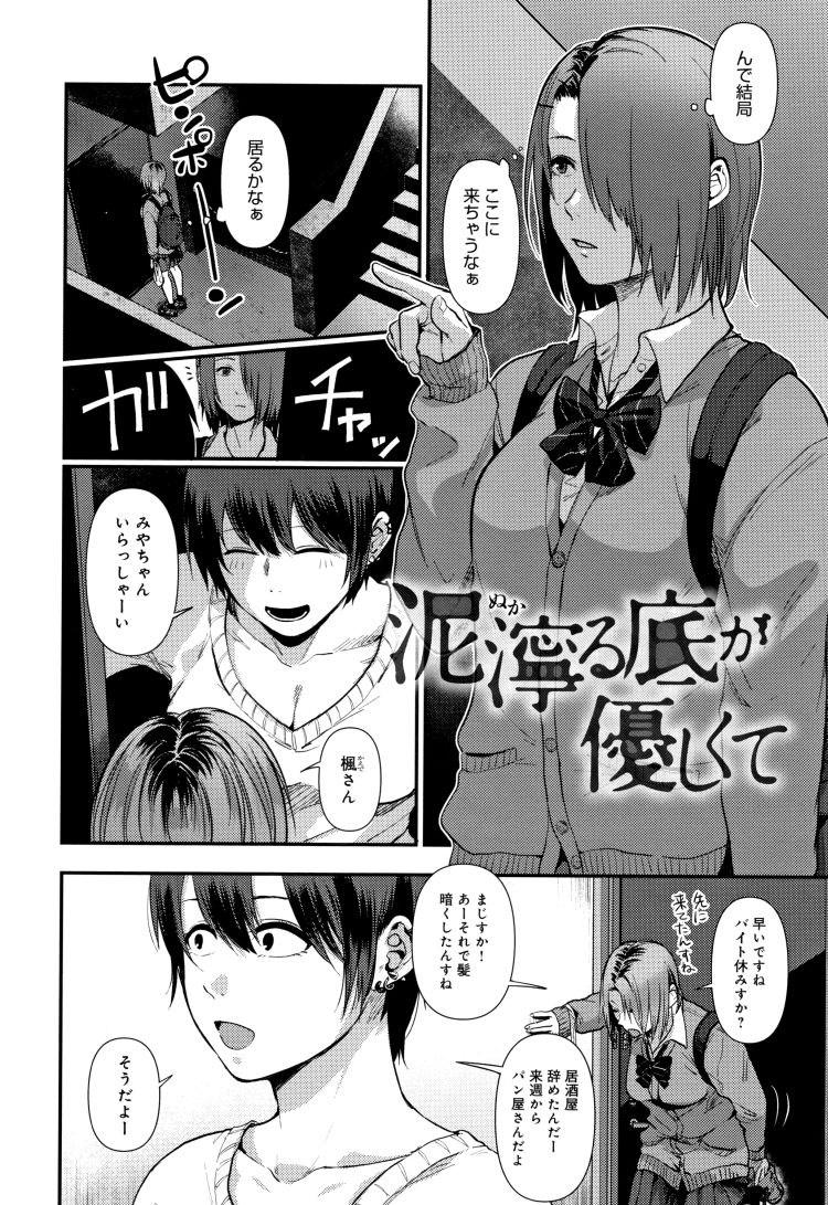 【JKエロ漫画】親父にレイプされて虐待された女子高生が素行不良の生ハメエッチ!