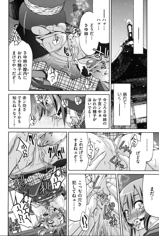 【JKエロ漫画】緊縛オナニーが趣味の女子高生!動けなくなったところを幼なじみに強引にハメられてしまうw