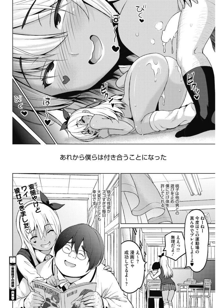 【JKエロ漫画】淫乱ビッチ黒ギャルに誘惑されて二次元から浮気するオタクw変態エッチで悶絶射精!