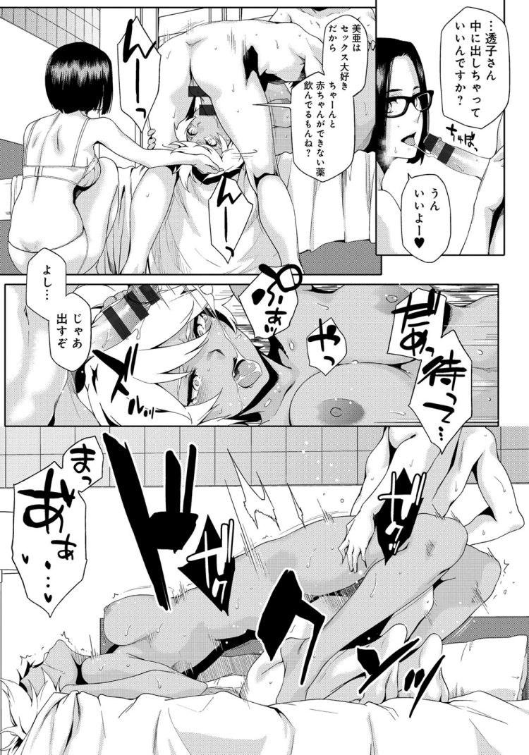 【JKエロ漫画】援交黒ギャル女子高生が幼なじみに騙されてレイプ!?複数人にハメられて性奴隷になってしまうw