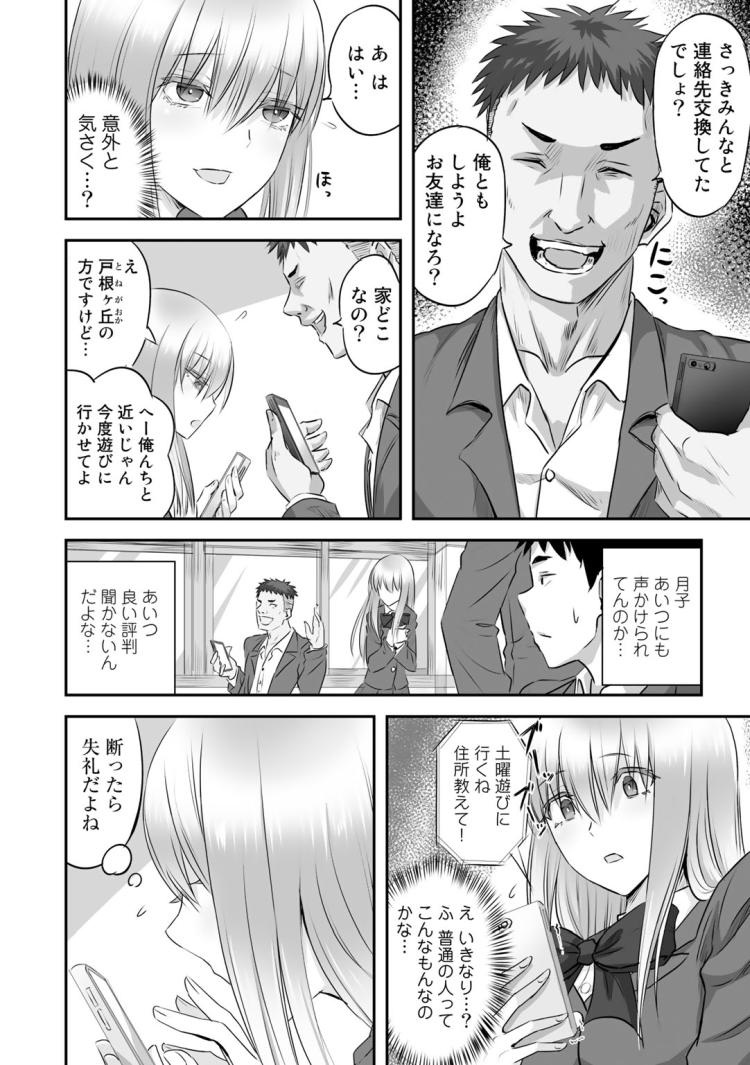 【JKエロ漫画】世間知らずの美人女子高生がヤンキーに押し掛けレイプされてしまう!