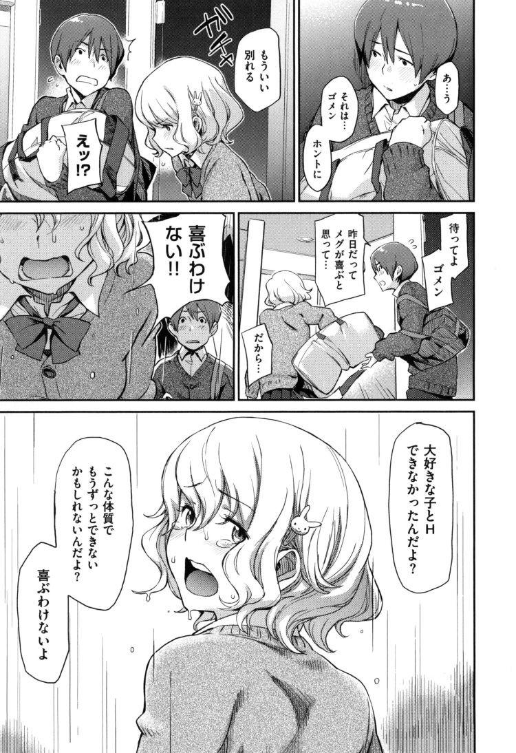 【JKエロ漫画】感度抜群のゆるふわ彼女!前戯だけでイキまくってしまいチンポをハメられないw