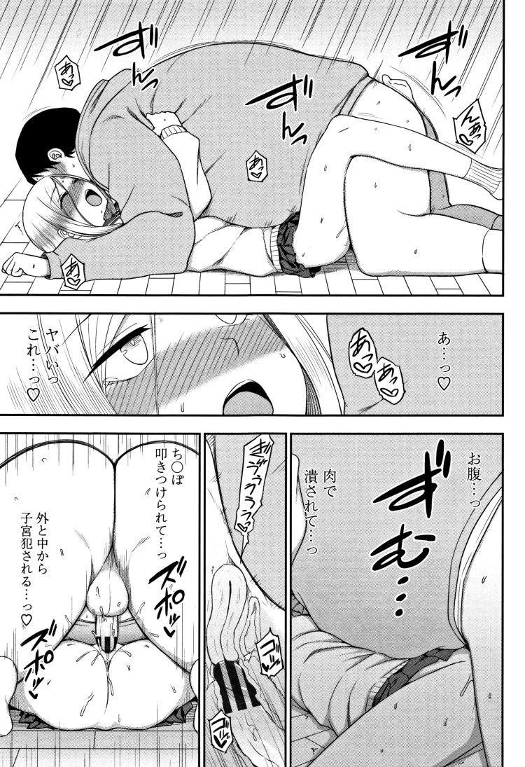 【JKエロ漫画】おデブちゃんに圧迫されて性癖爆発してしまうギャル女子高生w種付けプレスされてガチアクメ!
