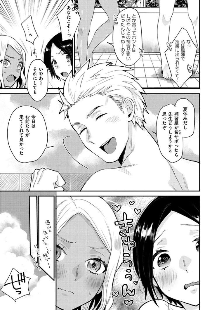 【JKエロ漫画】イケメン先生のチンポを取り合うスク水女子高生たち!黒ギャルとむっちり巨乳どっちがいい?