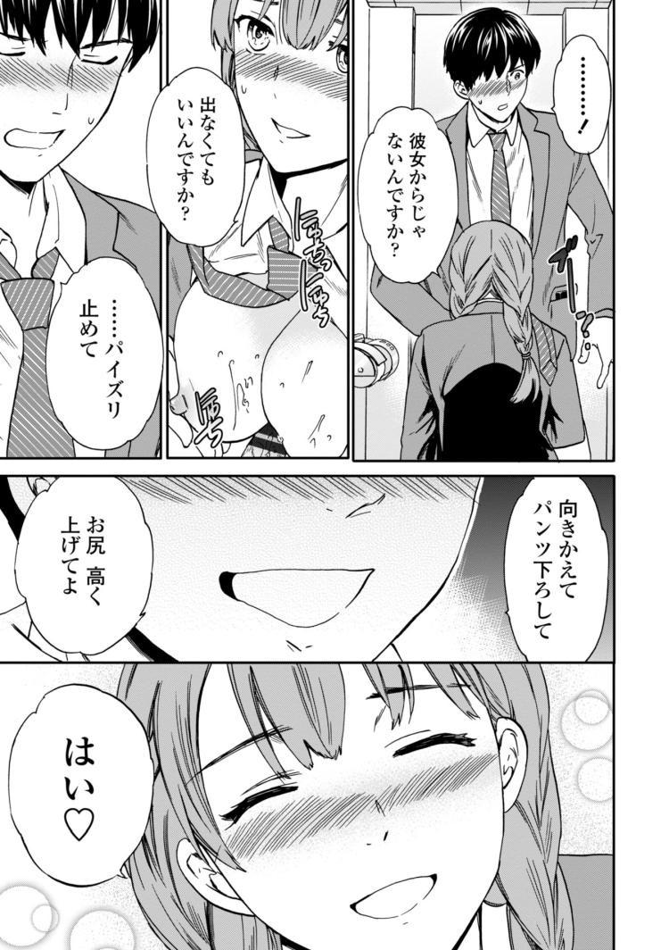 【JKエロ漫画】性欲に負けて浮気セックスで中出しかますダメ彼氏!都合いい女で性欲発散!