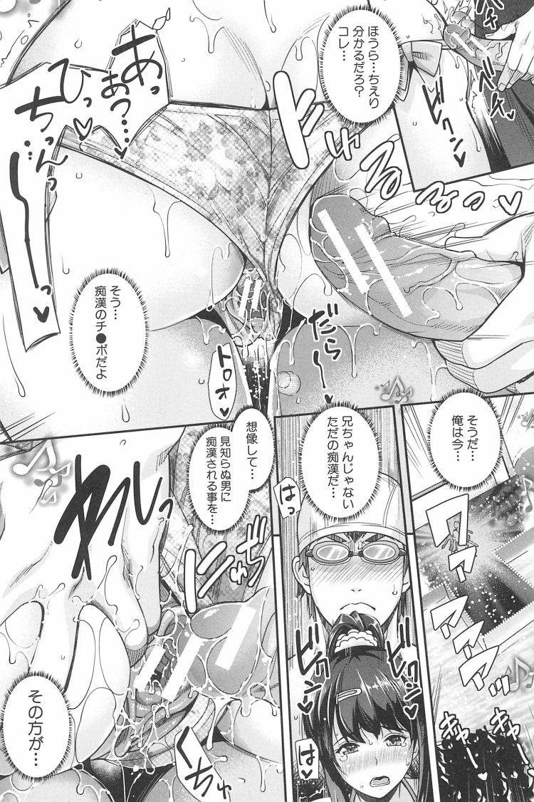 【JKエロ漫画】痴漢プレイ大好きな変態兄妹の近親相姦!電車に始まってプールで生チンポ挿入w