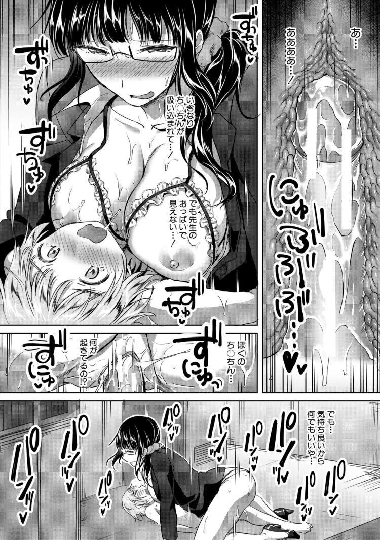 【ショタエロ漫画】教え子のショタをおもちゃにする美人教師と女子高生!授乳騎乗位で生中出し!