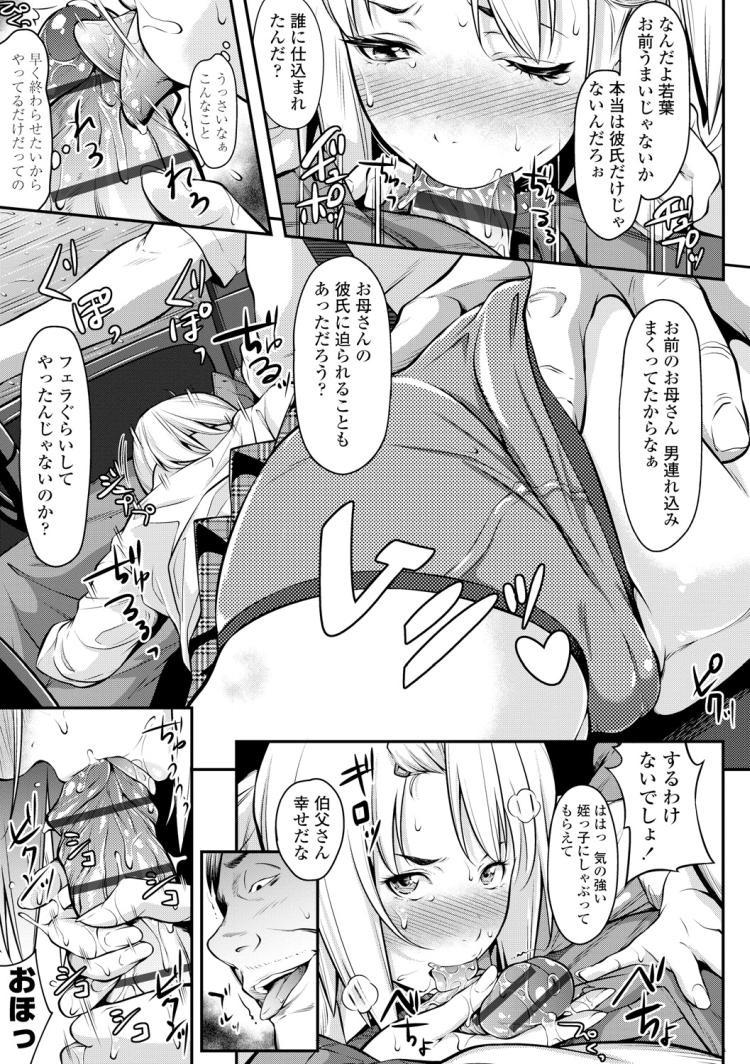 【JKエロ漫画】母親の借金のために叔父の肉便器になってしまうギャル女子高生!問答無用の中出しで精神が壊れる