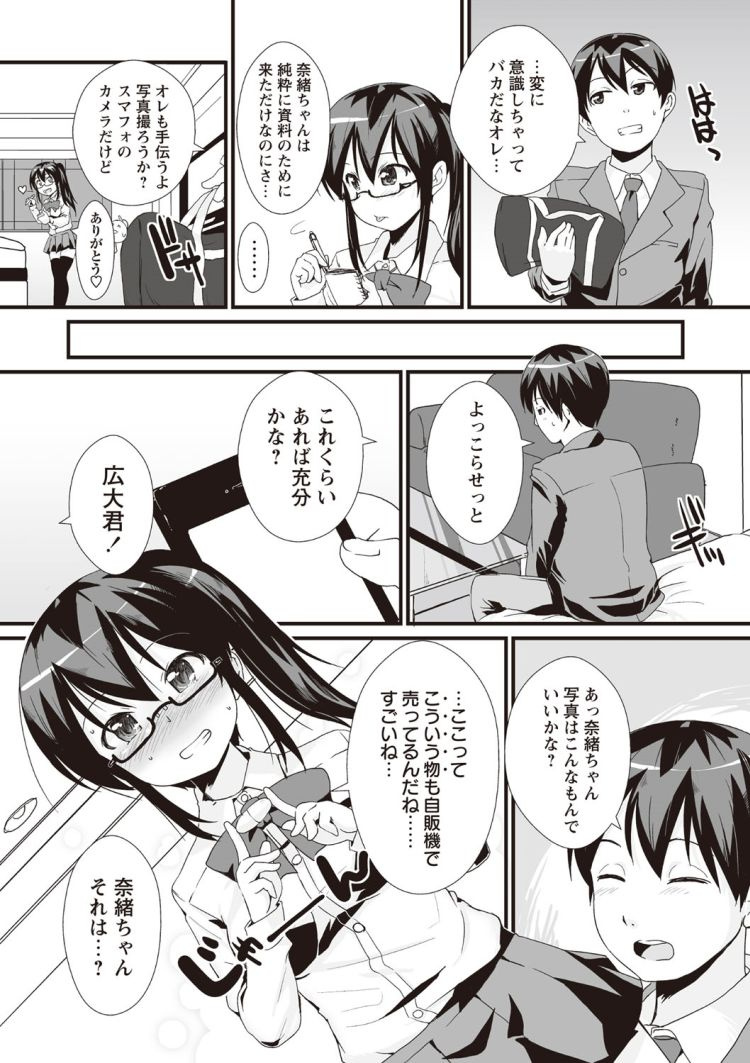 【JCエロ漫画】漫画家を目指すメガネっ子中学生!資料のためにラブホに入ってエッチをしてしまうww