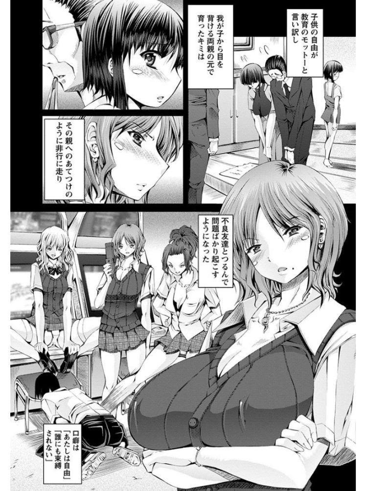 【JKエロ漫画】不良のヤンキーギャルがセックスにハマって構成?縛られ中出しされて求められる快感を得る