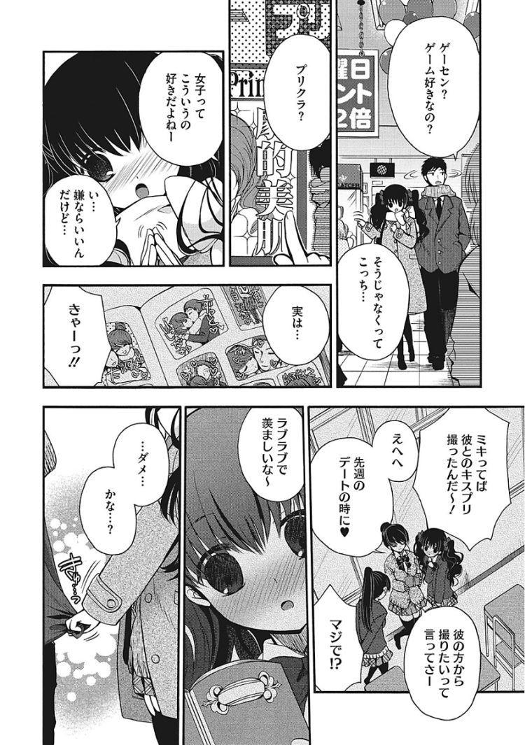 【JKエロ漫画】プリクラ内で変態エッチしちゃう高校生カップル!口をふさいで強引に中出し!