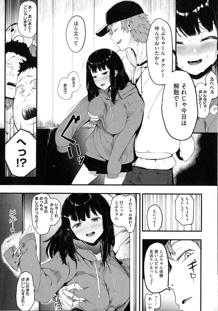 【JKエロ漫画】オフ会で薬盛られて犯される巨乳女子高生!レイプされてドMが開花してしまう