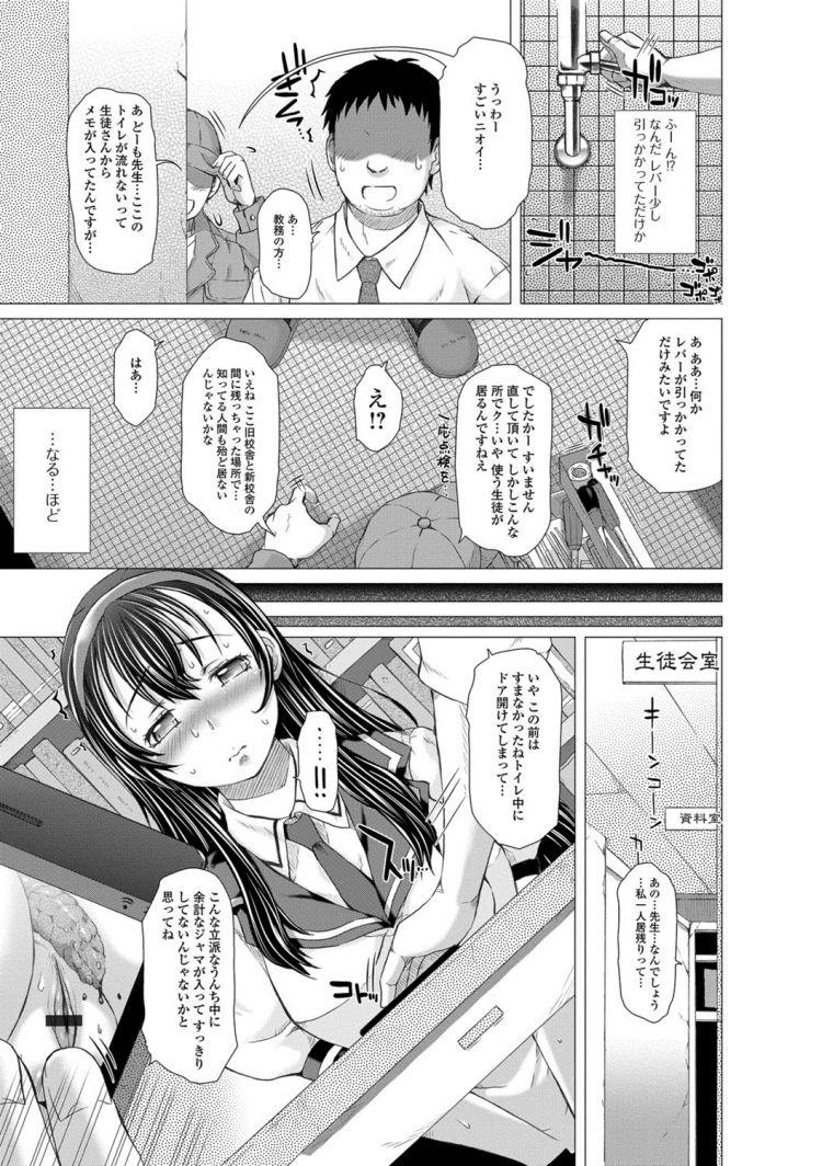 【JKエロ漫画】美人生徒の脱糞盗撮してアナルレイプ!恥ずかしがりながらもケツで感じる淫乱女!