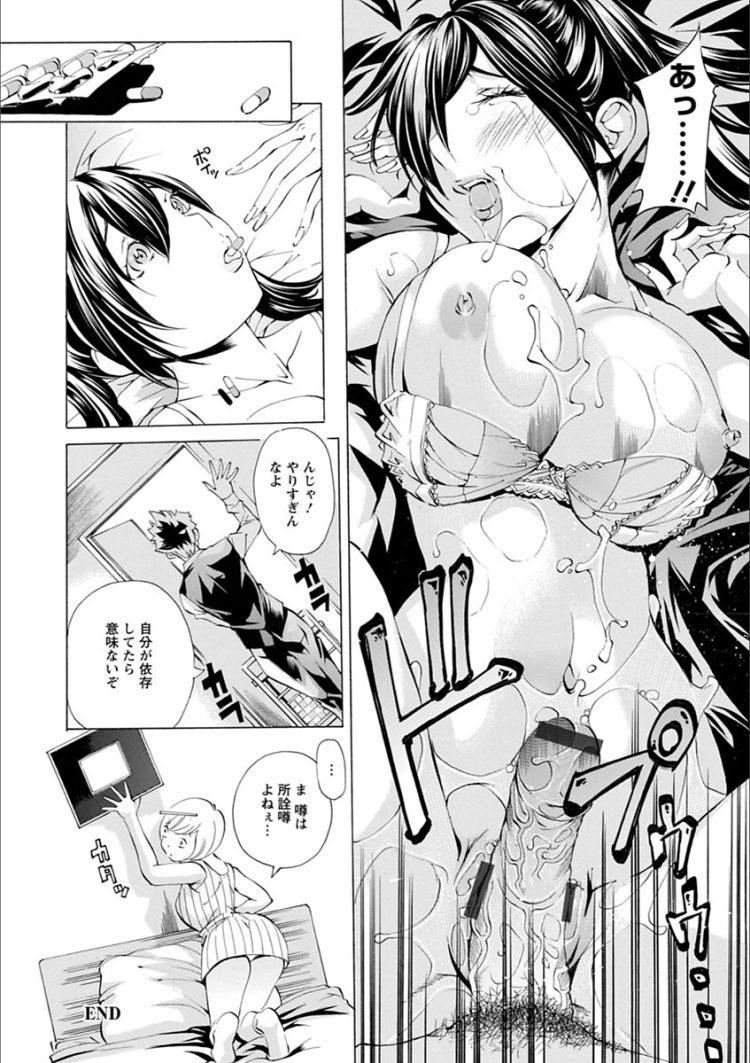 【JKエロ漫画】ドラッグにハマってチンポに溺れるアイドル女子高生!