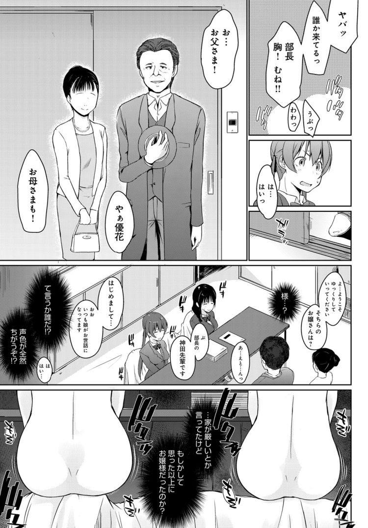 【JKエロ漫画】後輩女子高生に肉バイブにされてしまう先輩wレズプレイしながらもてあそばれるw