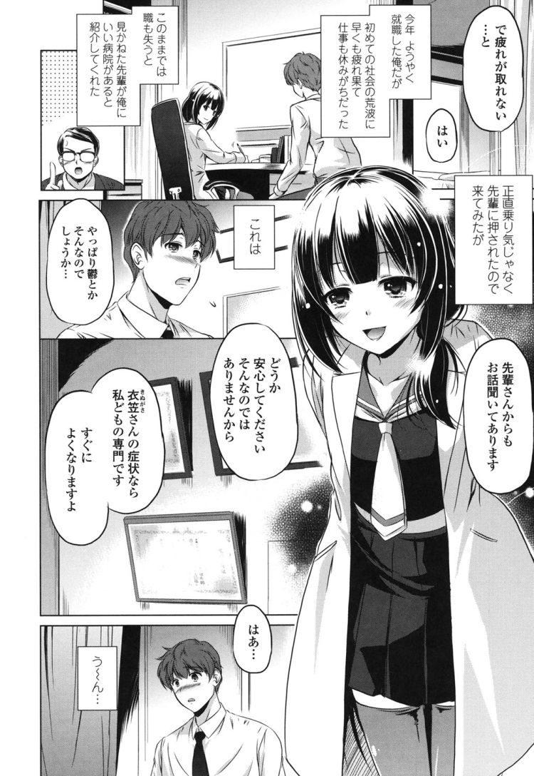 【JKエロ漫画】女子高生を制服をきたちっぱいお医者様と生中出しエッチ!