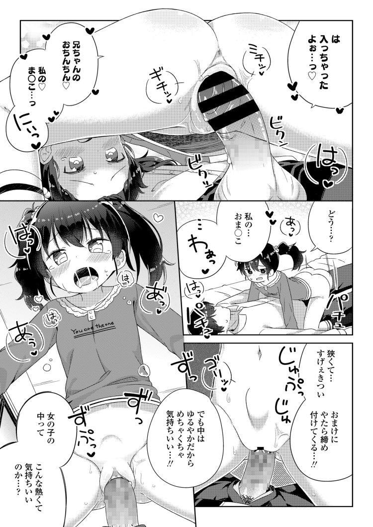 【JSエロ漫画】振られて落ち込むおにいちゃんをフェラ抜きしてあげる小学生の妹ちゃんw