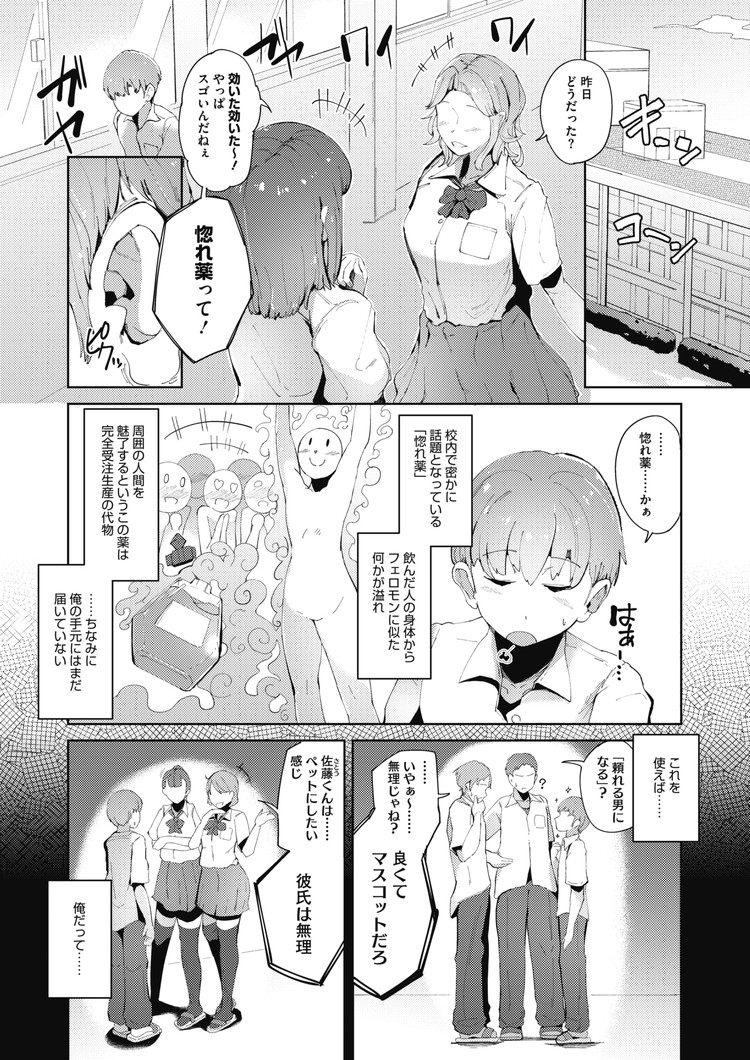 【JKエロ漫画】惚れ薬を使って積極的になった牛乳の爆乳先輩と生ハメエッチ!強烈なパイズリがやばい!