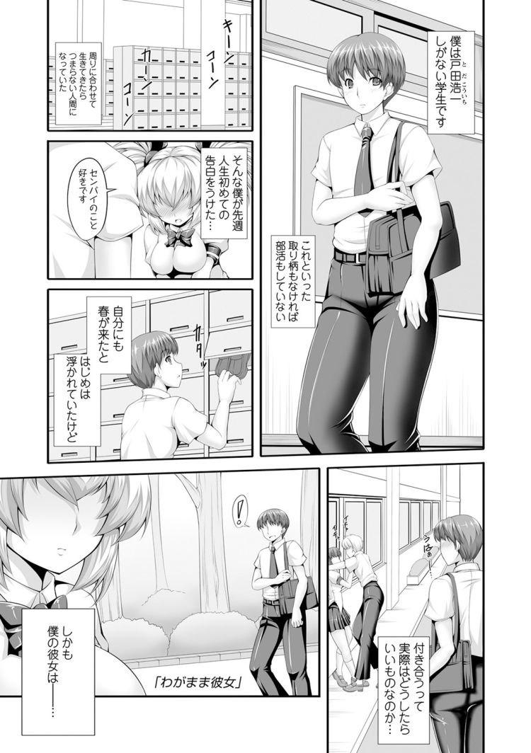 【JKエロ漫画】初めてできた後輩彼女が超ドSだった!家に呼び出して拘束してからの強制中出し!