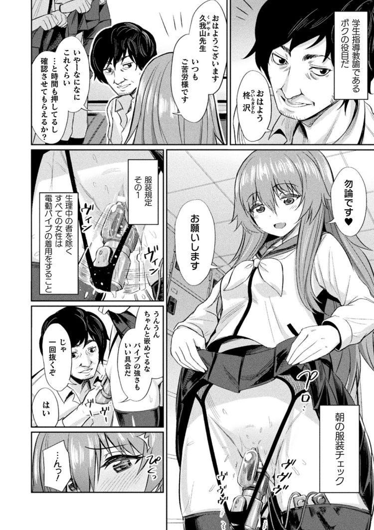【JKエロ漫画】一家全員催眠にかけられて親子&姉妹姦!人妻から小学生までやり放題!