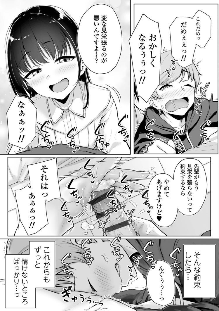 【JKエロ漫画】超ドSな後輩彼女に言葉責めされながら悶絶手コキ!まるで風俗プレイw