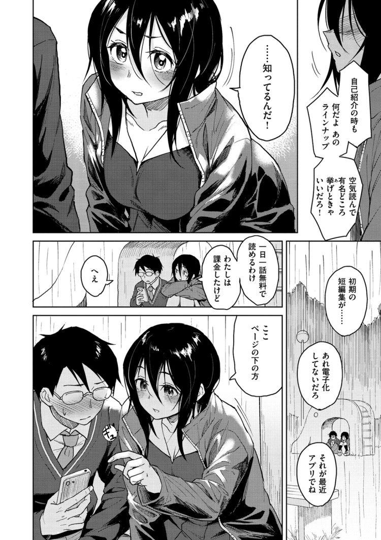 【JKエロ漫画】陰キャ同士の高校生が公園でエッチ!手コキからの生ハメで二連発!