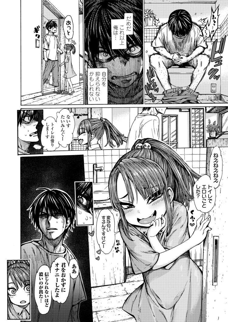 【JSエロ漫画】小学生のロリ彼女!おしっこシーンからアナルを弄ってたっぷり中出し!