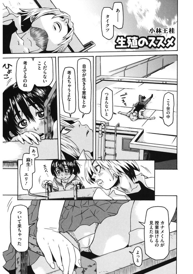 【JKエロ漫画】授業さぼってたらクラスメイトがやってきて屋上で生ハメ!妊娠確実濃厚中出し!