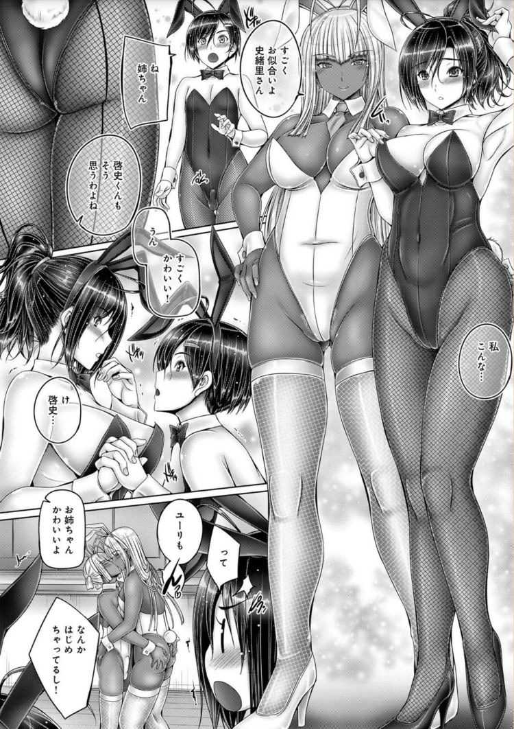【JKエロ漫画】近親相姦してしまう姉弟!外国人に影響されてどんどんハードにw