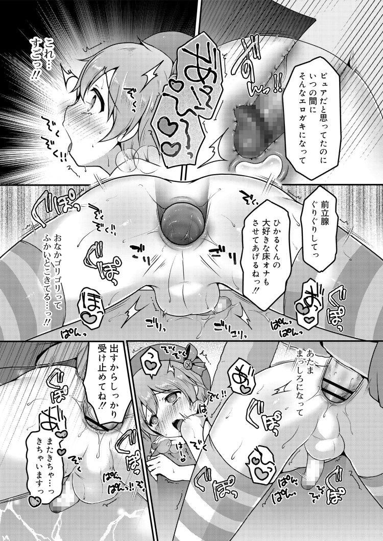 【ショタエロ漫画】ショタっ子を犯して視聴率を稼ぐ!乳首から責められてしっかりアナルに中出しw
