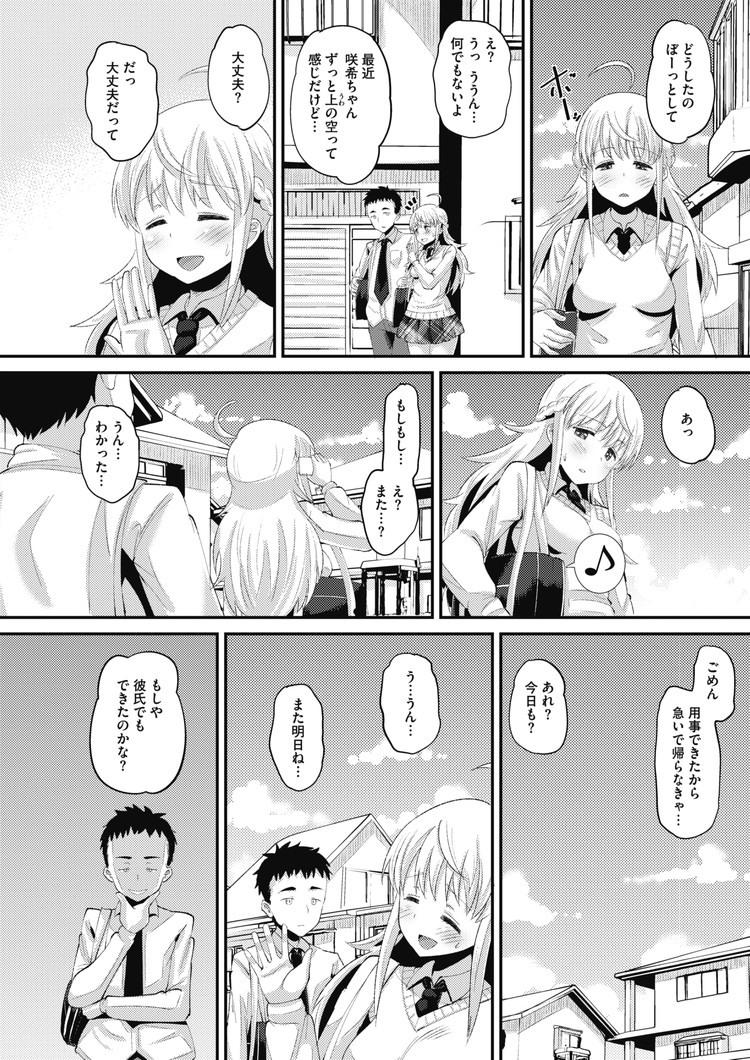 【JKエロ漫画】母親のためにおっさんにレイプされちゃうむっちり女子高生!処女だったのにがばがばに!