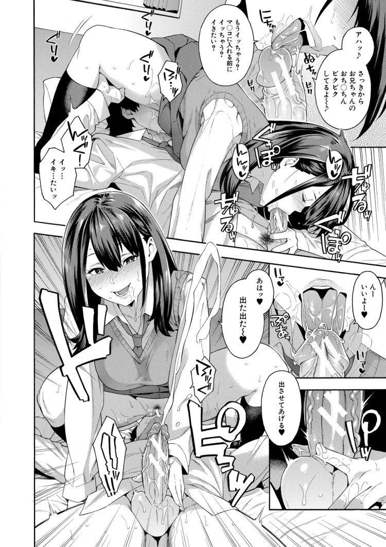 【JKエロ漫画】妹まんこがエロすぎる!彼女では立たず近親相姦でイキまくる兄w
