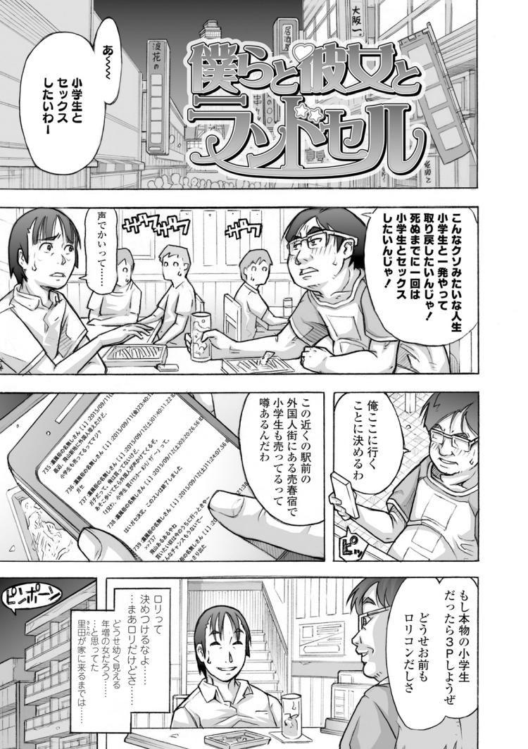 【JKエロ漫画】不法滞在の小学生を買って3Pファック!犯罪者だけど幸せですw
