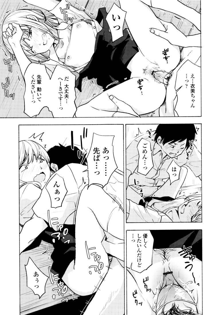 【JKエロ漫画】陥没乳首な彼女と包茎彼氏といちゃラブエッチ!ホールド中出し!